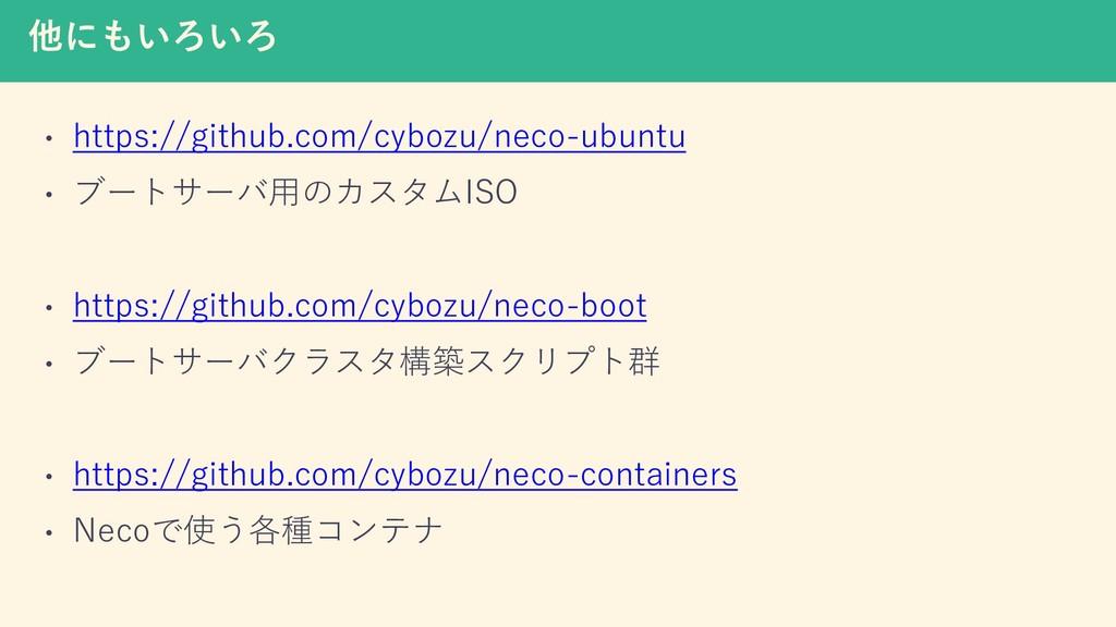 他にもいろいろ • https://github.com/cybozu/neco-ubuntu...
