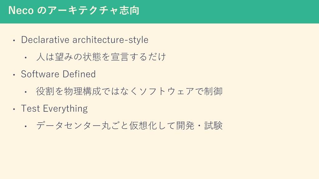 Neco のアーキテクチャ志向 • Declarative architecture-styl...