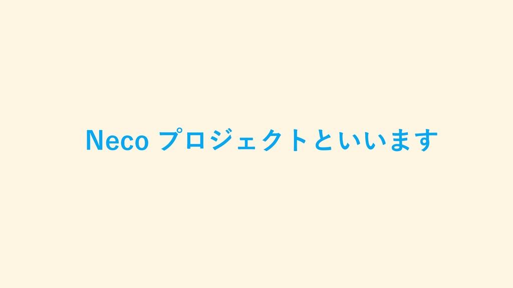 Neco プロジェクトといいます