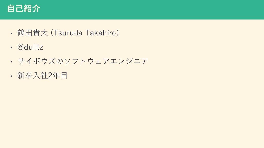 自己紹介 • 鶴田貴大 (Tsuruda Takahiro) • @dulltz • サイボウ...