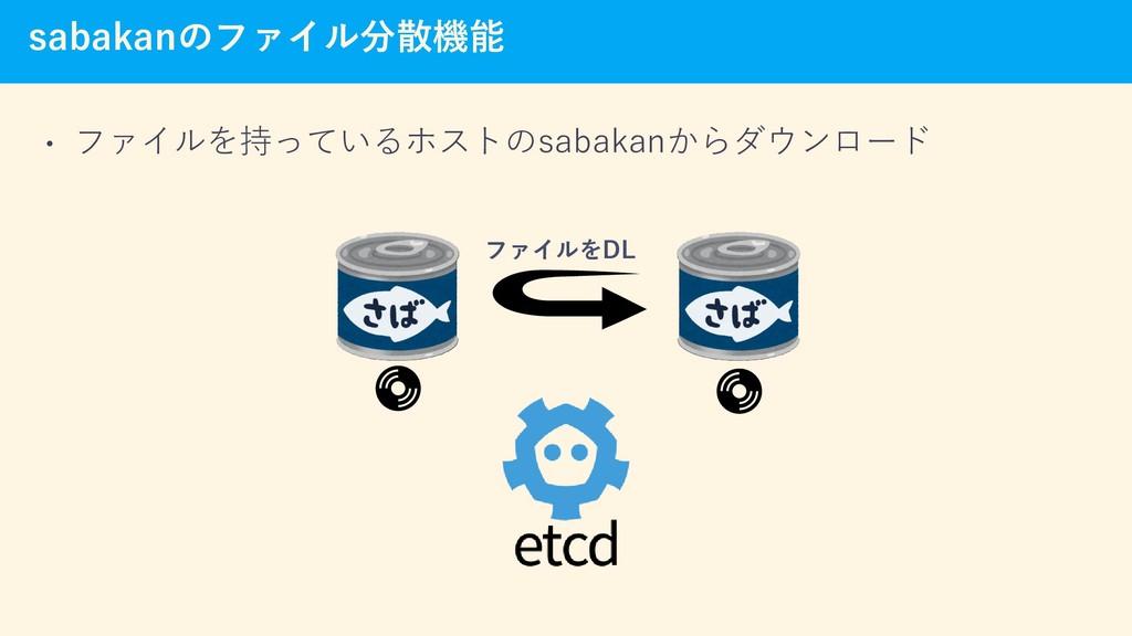 sabakanのファイル分散機能 • ファイルを持っているホストのsabakanからダウンロー...