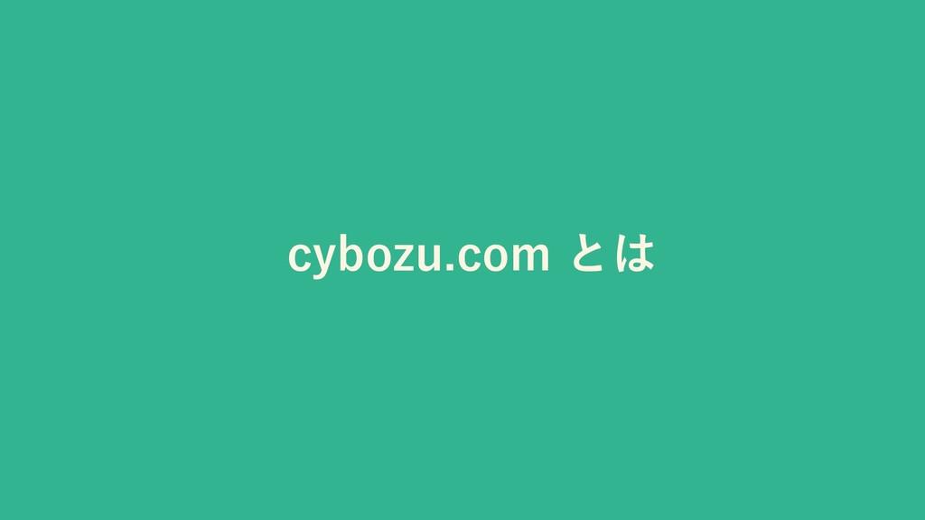 cybozu.com とは