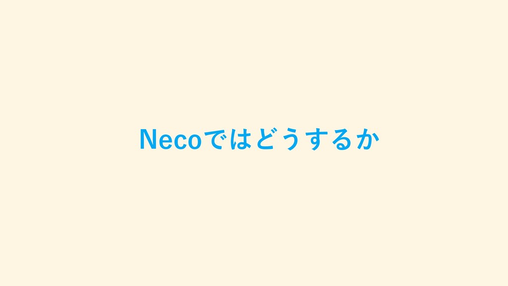 Necoではどうするか