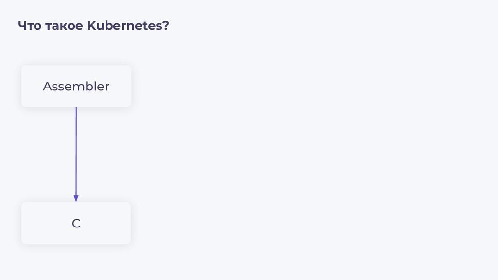 Что такое Kubernetes? Assembler C