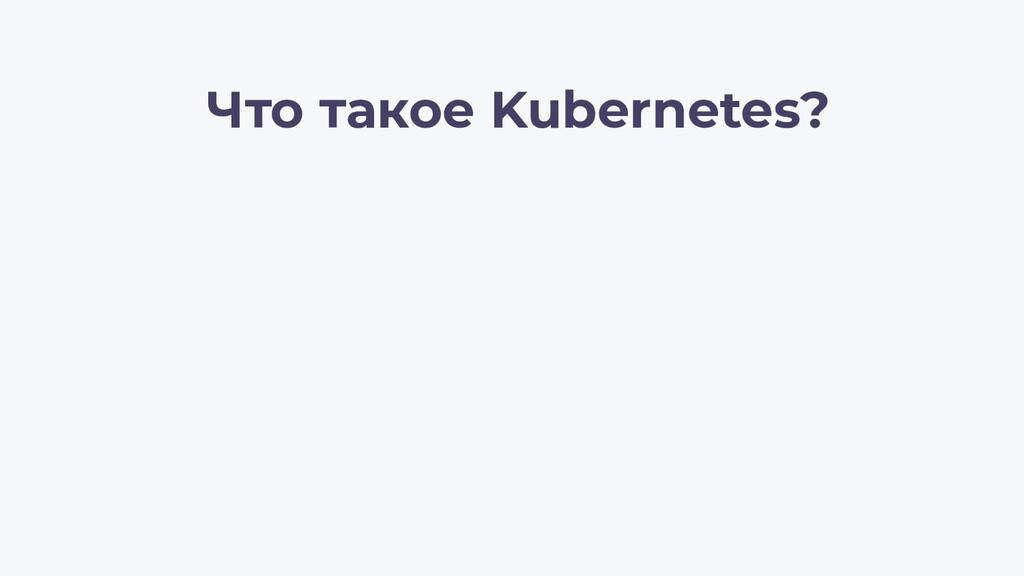 Что такое Kubernetes?