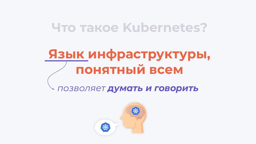 Что такое Kubernetes? Язык инфраструктуры, поня...
