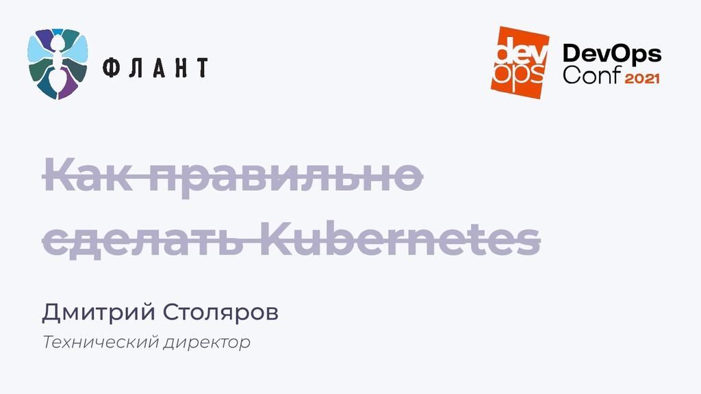 Дмитрий Столяров Технический директор Как прави...