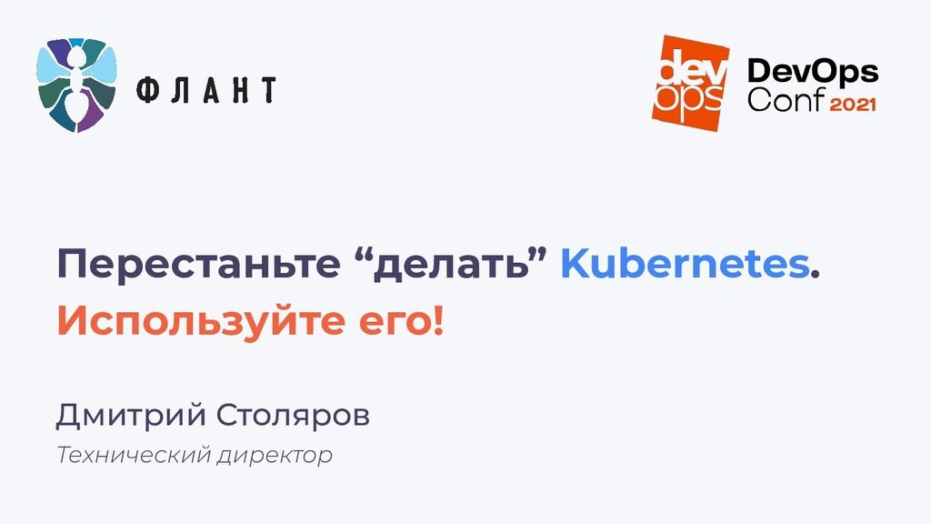 Дмитрий Столяров Технический директор Перестань...