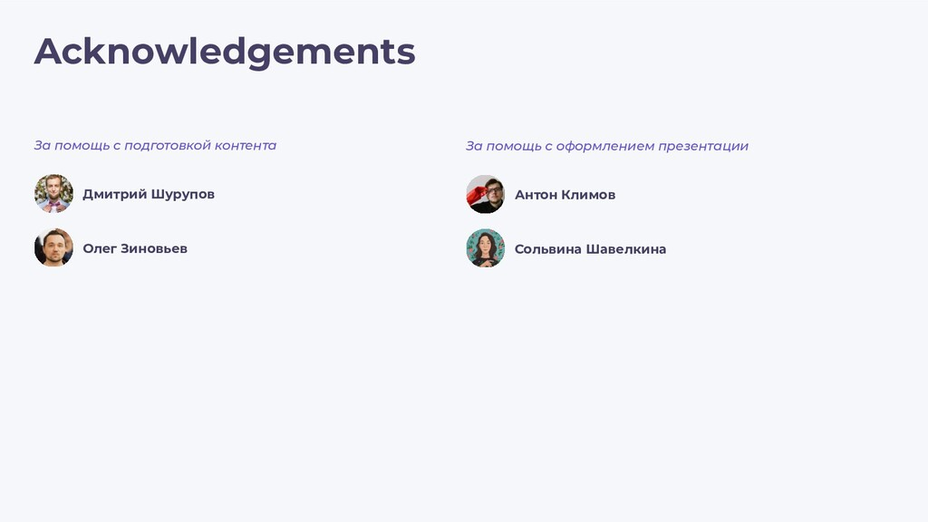 Acknowledgements Дмитрий Шурупов Олег Зиновьев ...
