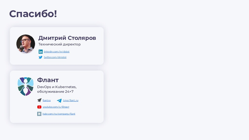 Спасибо! Дмитрий Столяров Технический директор ...