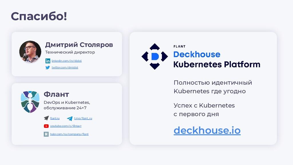 Спасибо! deckhouse.io Полностью идентичный Kube...