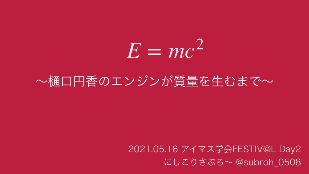 ʙṤޱԁ߳ͷΤϯδϯ͕࣭ྔΛੜΉ·Ͱʙ E = mc2 ΞΠϚεֶձ...