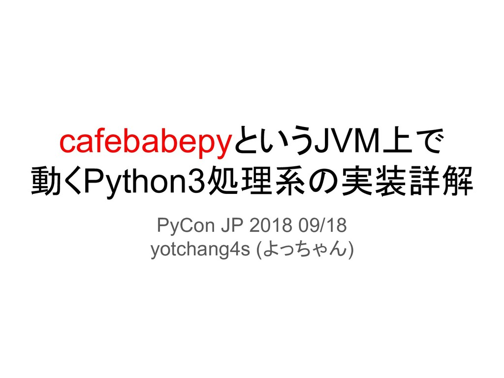 cafebabepyというJVM上で 動くPython3処理系の実装詳解 PyCon JP 2...
