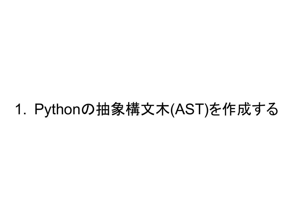 1. Pythonの抽象構文木(AST)を作成する
