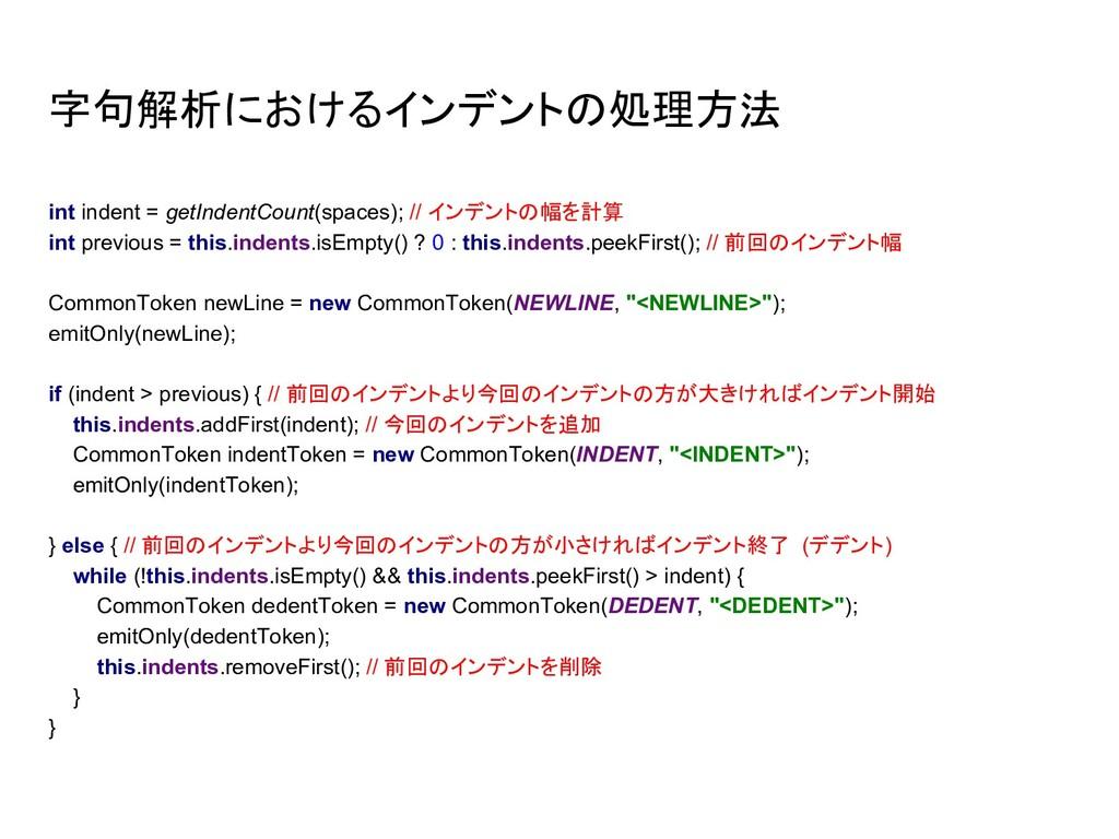字句解析におけるインデントの処理方法 int indent = getIndentCount(...
