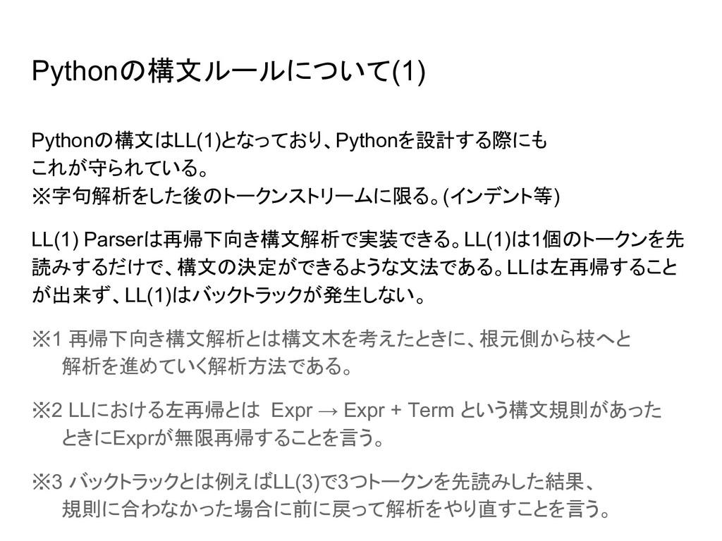 Pythonの構文ルールについて(1) Pythonの構文はLL(1)となっており、Pytho...