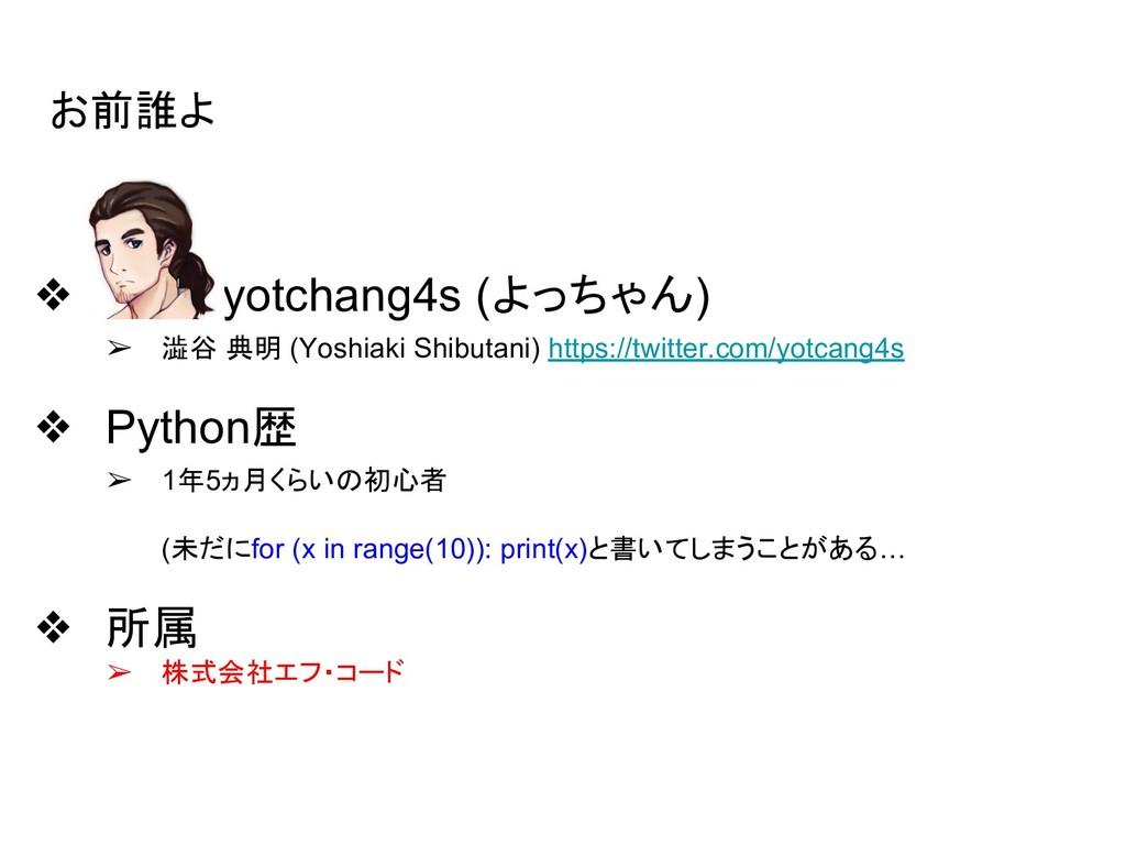 お前誰よ ❖ yotchang4s (よっちゃん) ➢ 澁谷 典明 (Yoshiaki Shi...