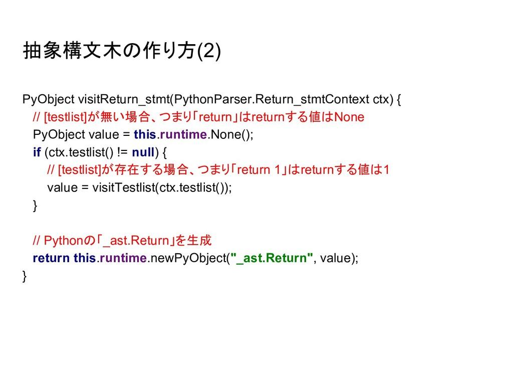 抽象構文木の作り方(2) PyObject visitReturn_stmt(PythonPa...