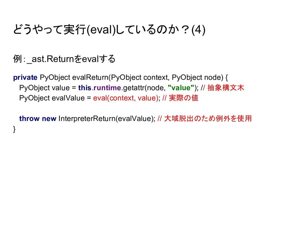 どうやって実行(eval)しているのか?(4) 例:_ast.Returnをevalする pr...