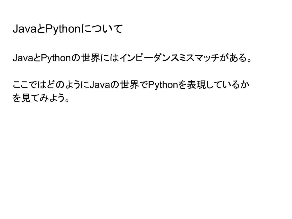 JavaとPythonについて JavaとPythonの世界にはインピーダンスミスマッチがある...