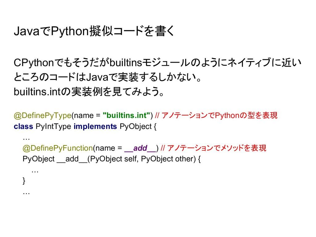 JavaでPython擬似コードを書く CPythonでもそうだがbuiltinsモジュールの...