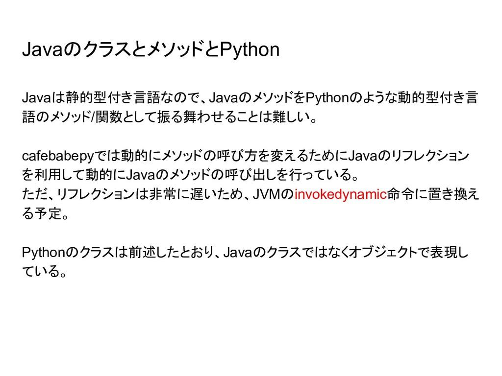 JavaのクラスとメソッドとPython Javaは静的型付き言語なので、Javaのメソッドを...