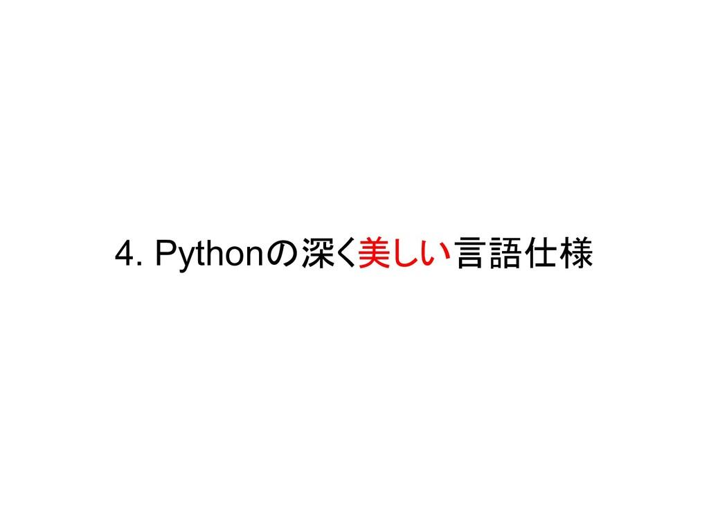 4. Pythonの深く美しい言語仕様