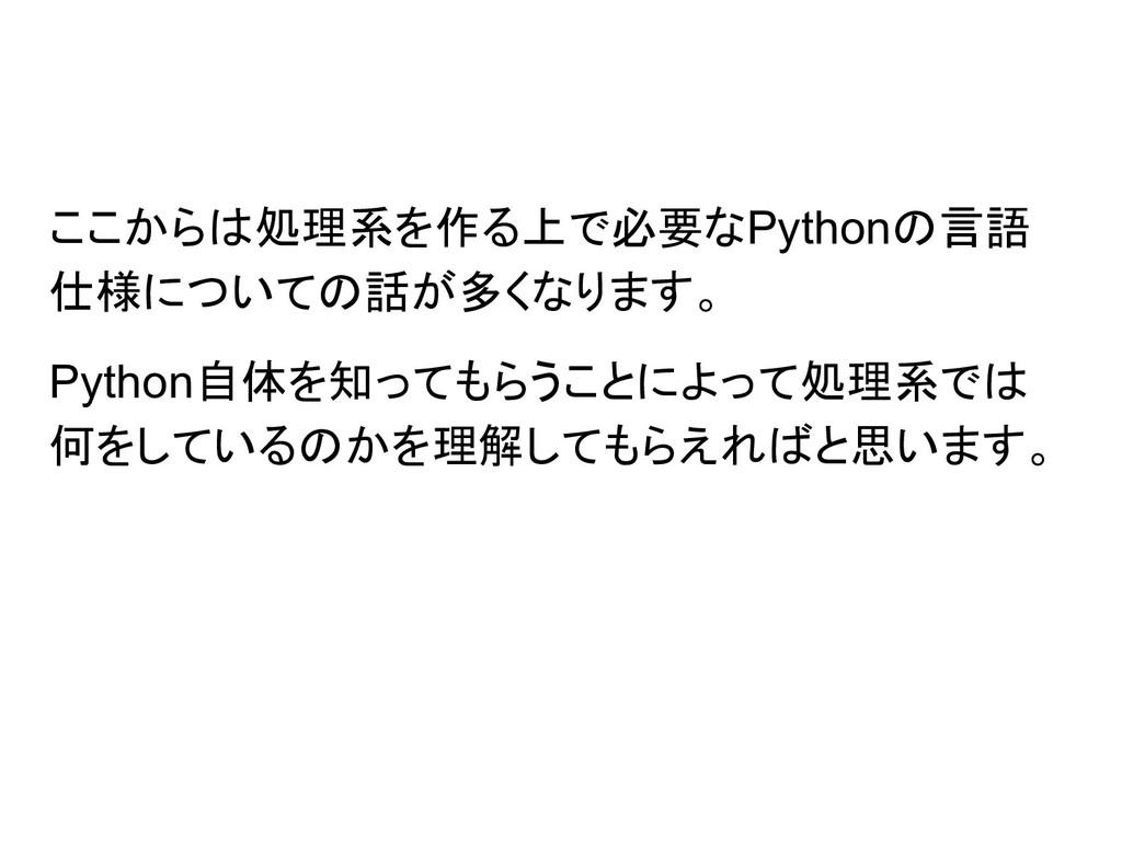 ここからは処理系を作る上で必要なPythonの言語 仕様についての話が多くなります。 Pyth...