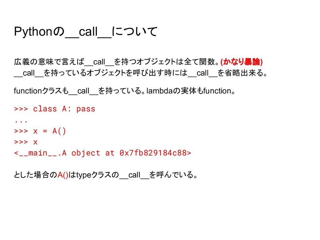 Pythonの__call__について 広義の意味で言えば__call__を持つオブジェクトは...