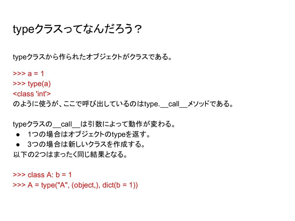 typeクラスってなんだろう? typeクラスから作られたオブジェクトがクラスである。 >>>...
