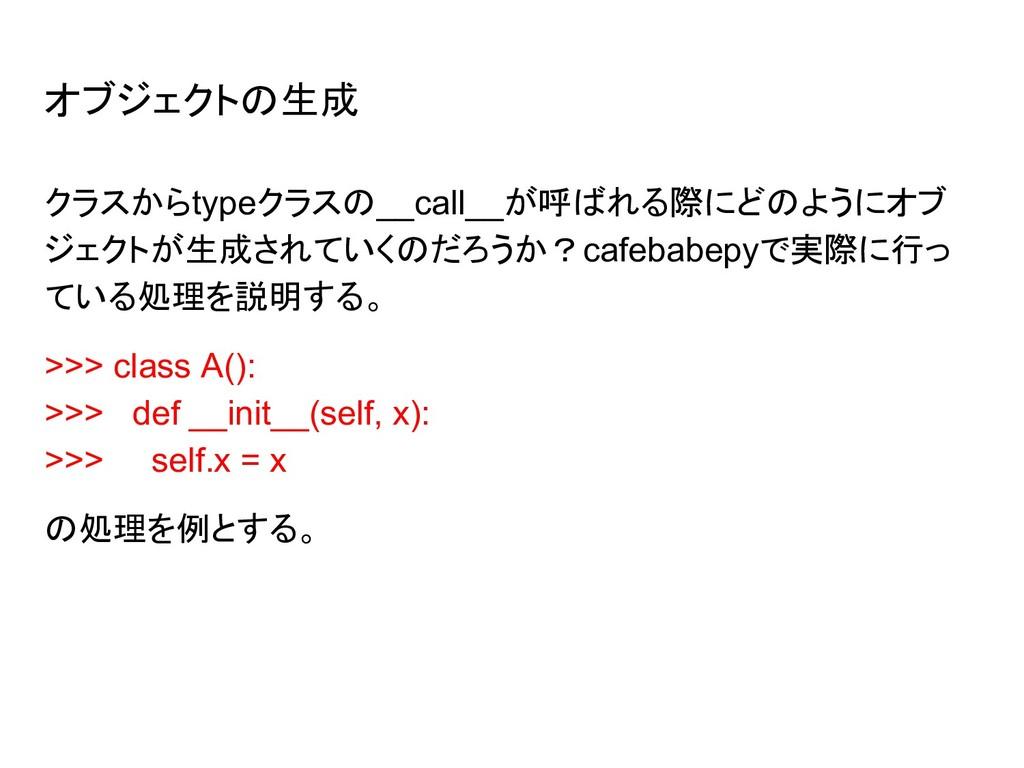 オブジェクトの生成 クラスからtypeクラスの__call__が呼ばれる際にどのようにオブ ジ...