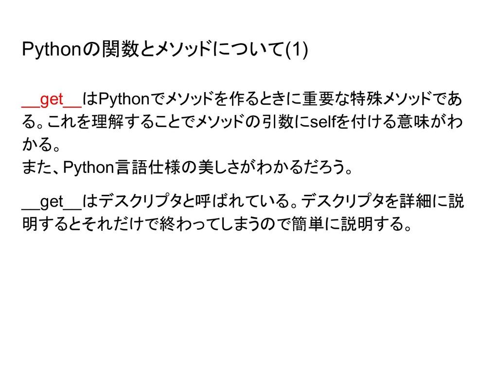 Pythonの関数とメソッドについて(1) __get__はPythonでメソッドを作るときに...