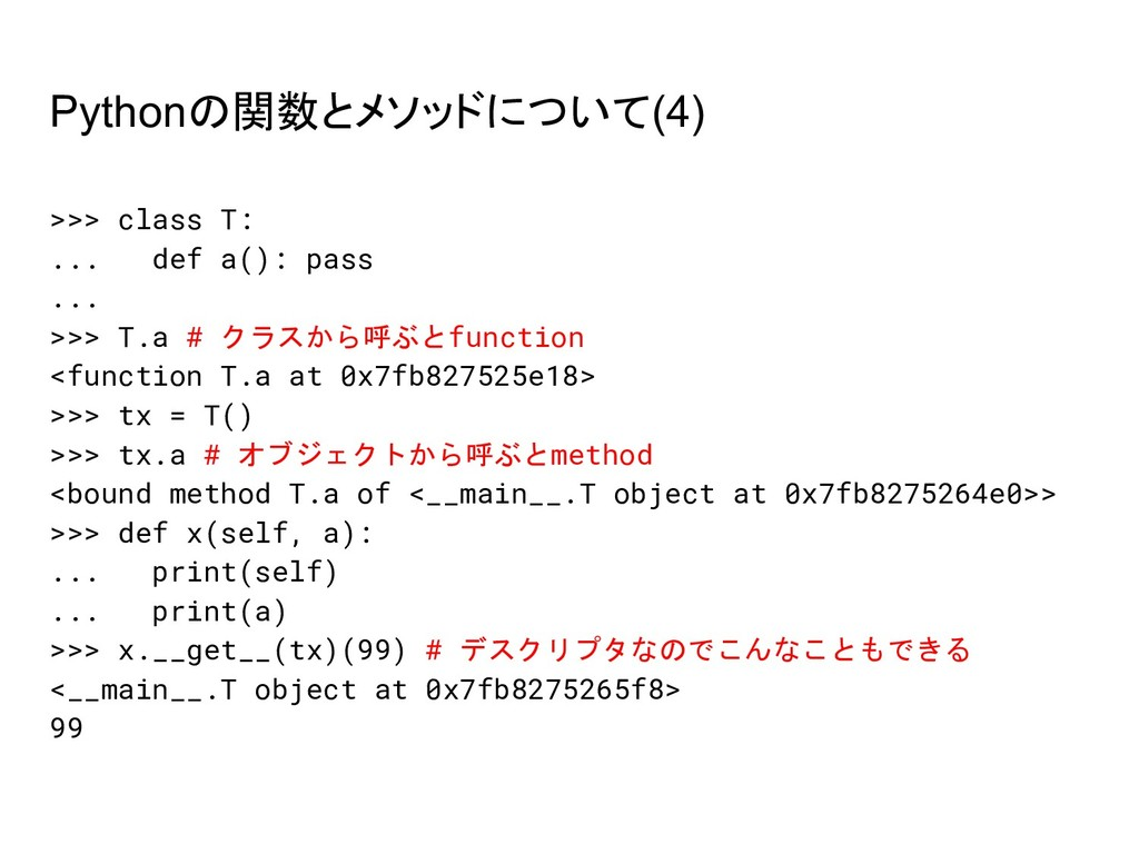 Pythonの関数とメソッドについて(4) >>> class T: ... def a():...