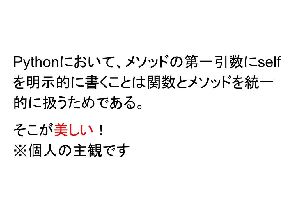 Pythonにおいて、メソッドの第一引数にself を明示的に書くことは関数とメソッドを統一 ...
