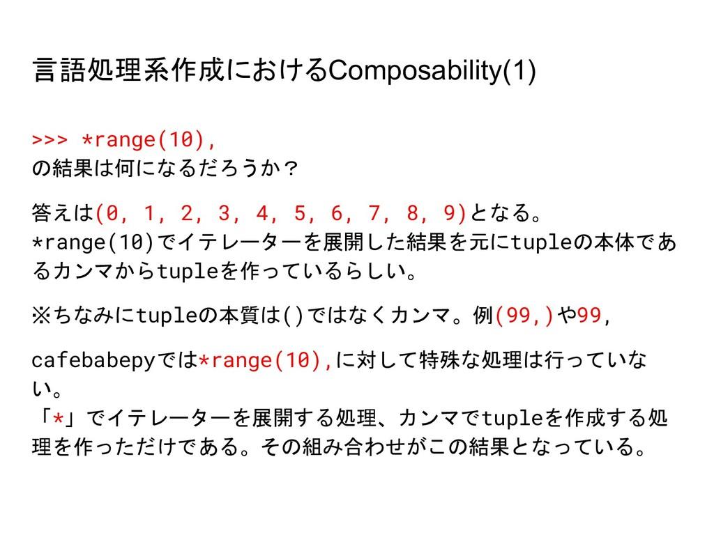 言語処理系作成におけるComposability(1) >>> *range(10), の結果...