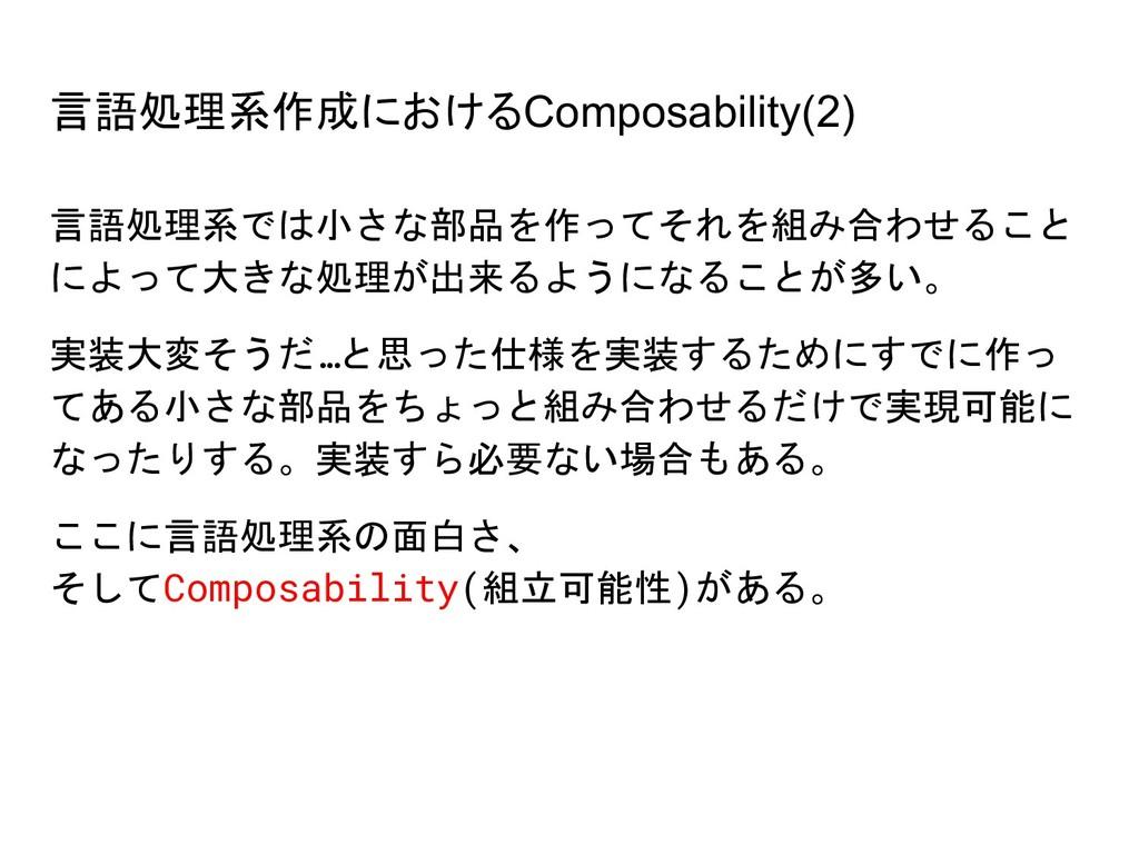 言語処理系作成におけるComposability(2) 言語処理系では小さな部品を作ってそれを...