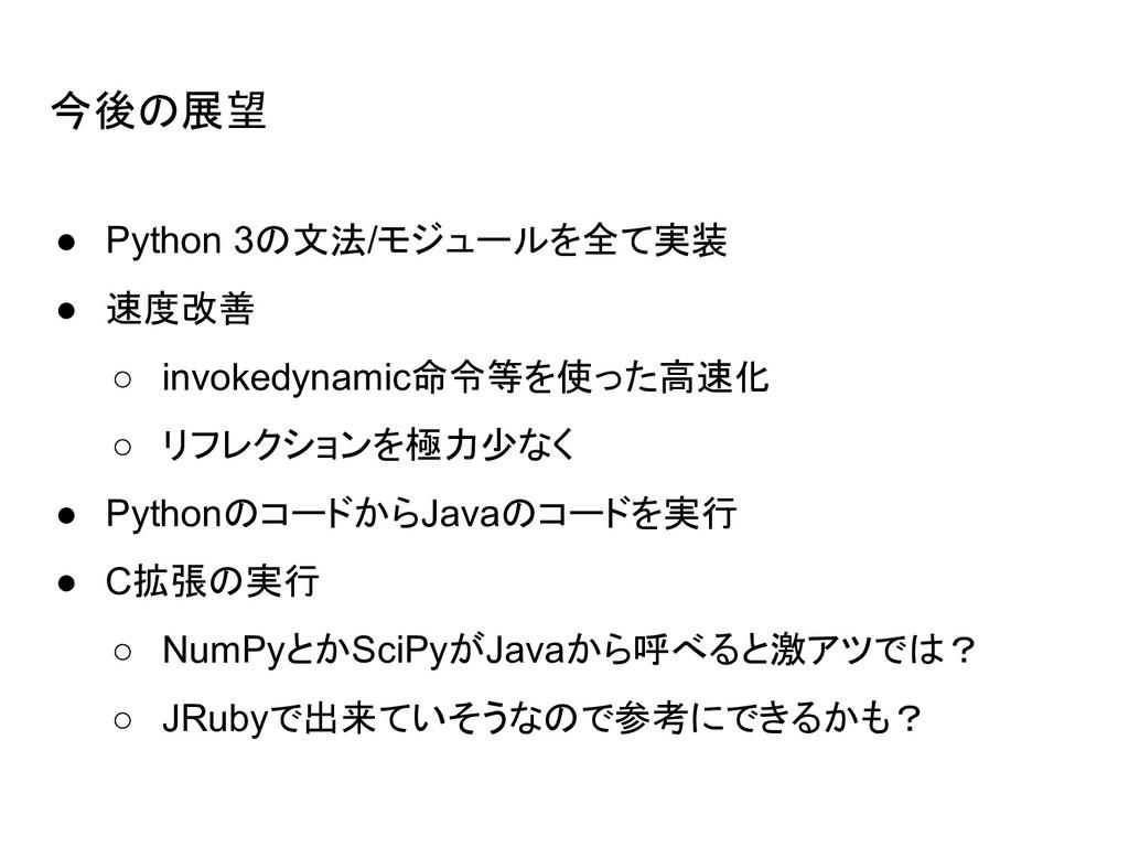 今後の展望 ● Python 3の文法/モジュールを全て実装 ● 速度改善 ○ invoked...