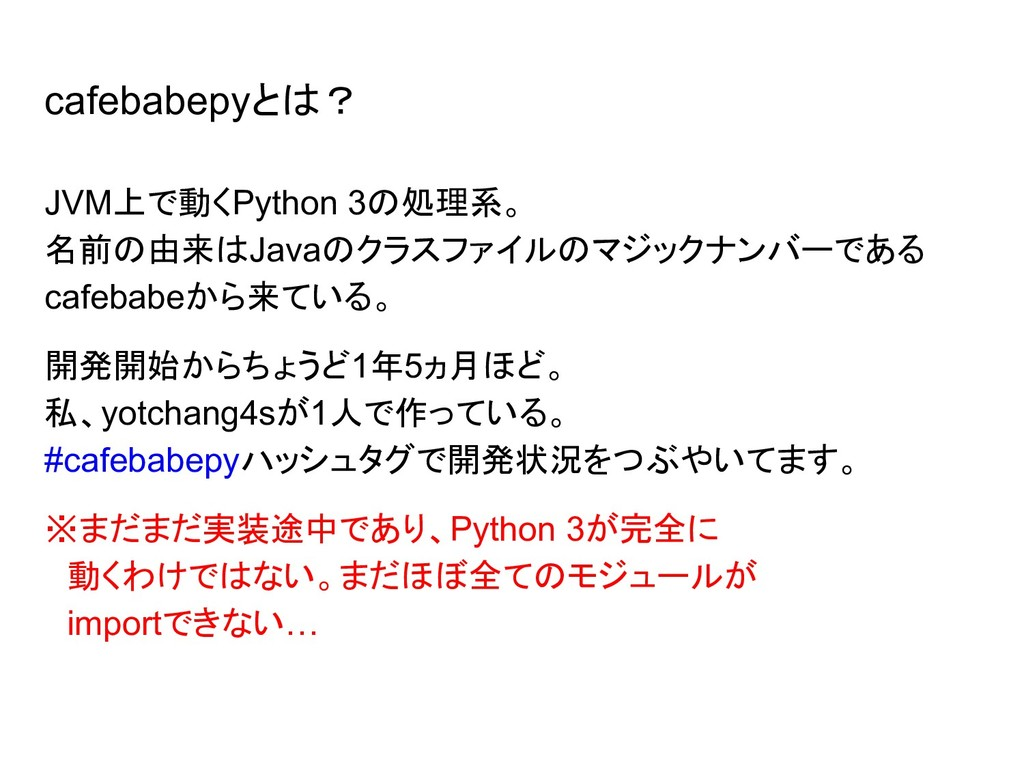 cafebabepyとは? JVM上で動くPython 3の処理系。 名前の由来はJavaのク...