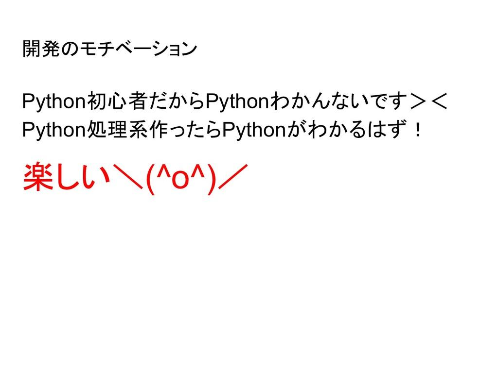 開発のモチベーション Python初心者だからPythonわかんないです>< Python処理...