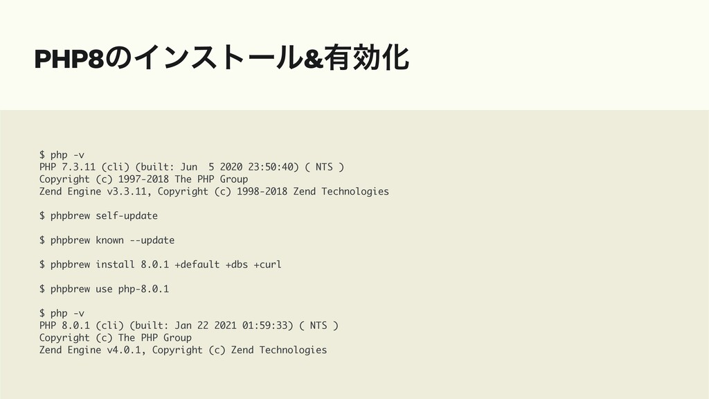 PHP8ͷΠϯετʔϧ&༗ޮԽ $ php -v PHP 7.3.11 (cli) (buil...
