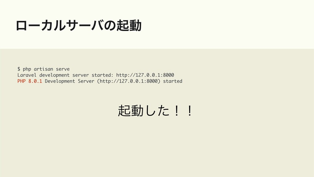 ϩʔΧϧαʔόͷىಈ $ php artisan serve Laravel developm...