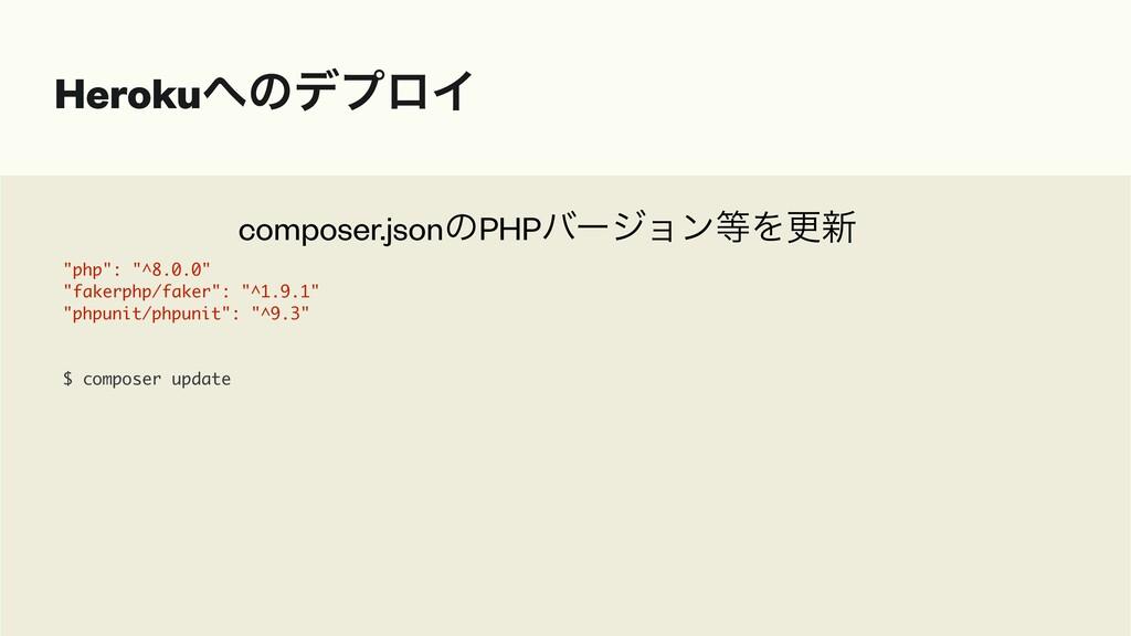 """HerokuͷσϓϩΠ """"php"""": """"^8.0.0"""" """"fakerphp/faker"""": ..."""