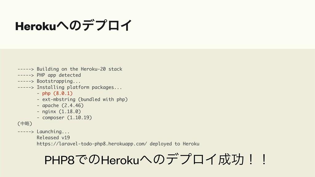 HerokuͷσϓϩΠ -----> Building on the Heroku-20 s...