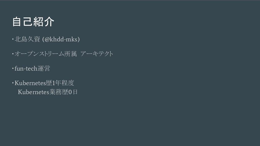 自己紹介 ・北島久資 (@khdd-mks) ・オープンストリーム所属 アーキテクト ・ fu...