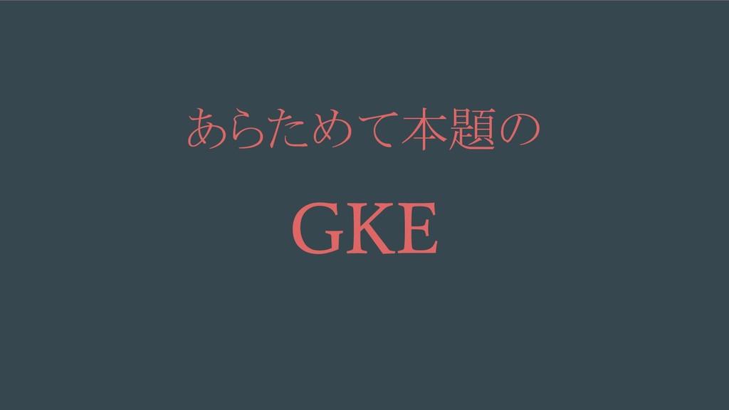 あらためて本題の GKE