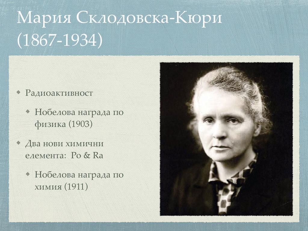 Мария Склодовска-Кюри (1867-1934) Радиоактивнос...