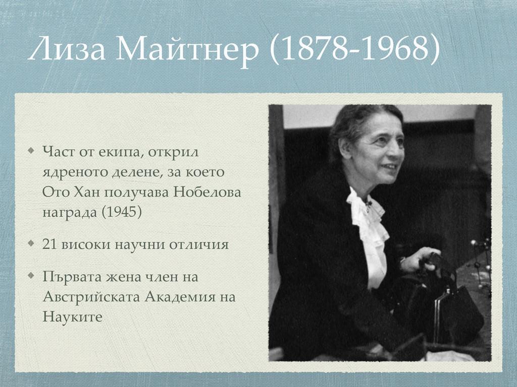Лиза Майтнер (1878-1968) Част от екипа, открил ...