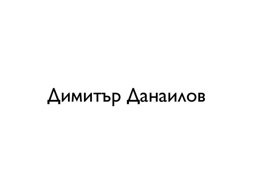 Димитър Данаилов