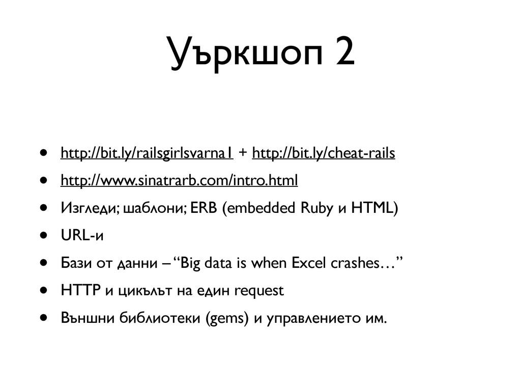 Уъркшоп 2 • http://bit.ly/railsgirlsvarna1 + ht...