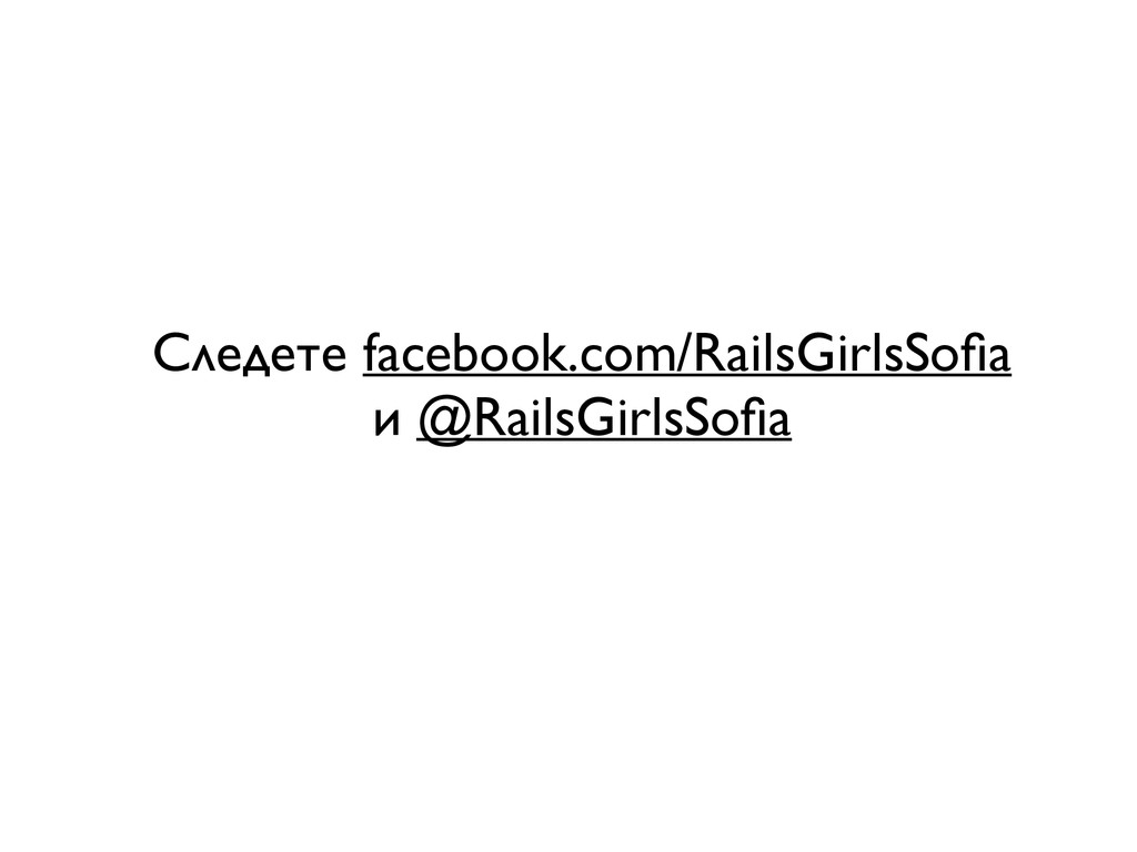 Следете facebook.com/RailsGirlsSofia и @RailsGir...
